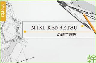 【Works】MIKI KENSETSUの施工履歴