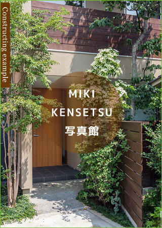 【Constructing example】MIKI KENSETSU 写真館
