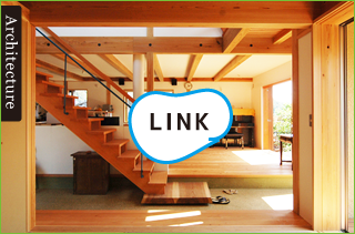 【Architecture】LINK