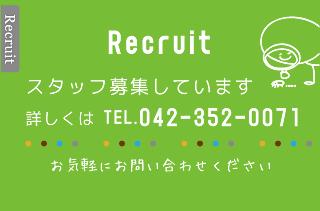 【Recruit】スタッフ募集しています 詳しくはTEL:042-352-0071 お気軽にお問い合わせください